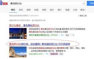 """旅游行业SEO案例:关键词""""青岛旅行社""""稳居百度第一"""