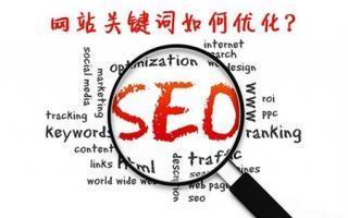 如何让网站关键词进入搜索引擎首页