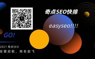 seo排名软件