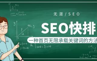 seo网站优化软件