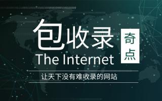 免费网站推广-网络推广有什么免费途径?