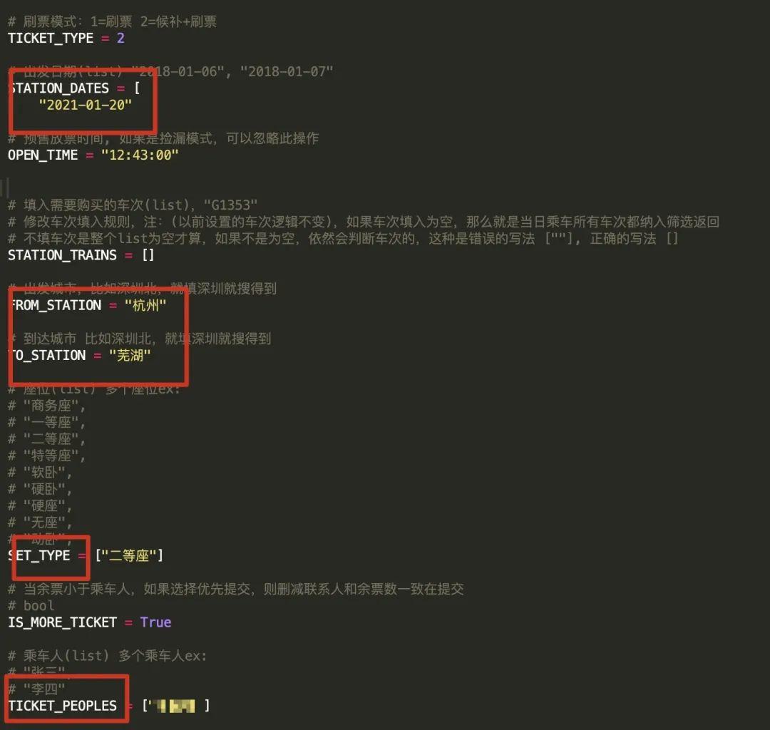 Python抢票-2021最新Python抢票源码-第7张图片-奇点seo