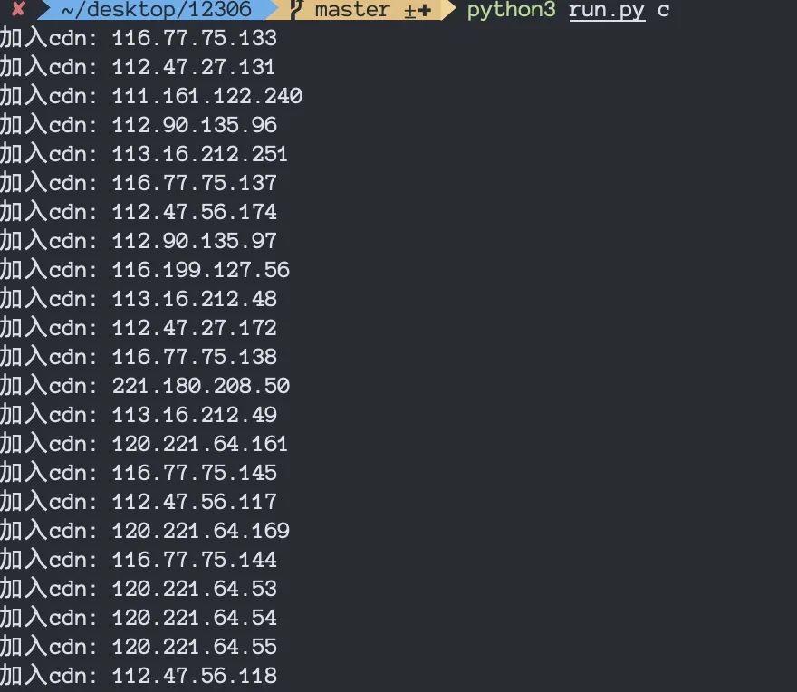 Python抢票-2021最新Python抢票源码-第8张图片-奇点seo