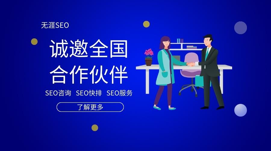 上海SEO-上海SEO咨询服务