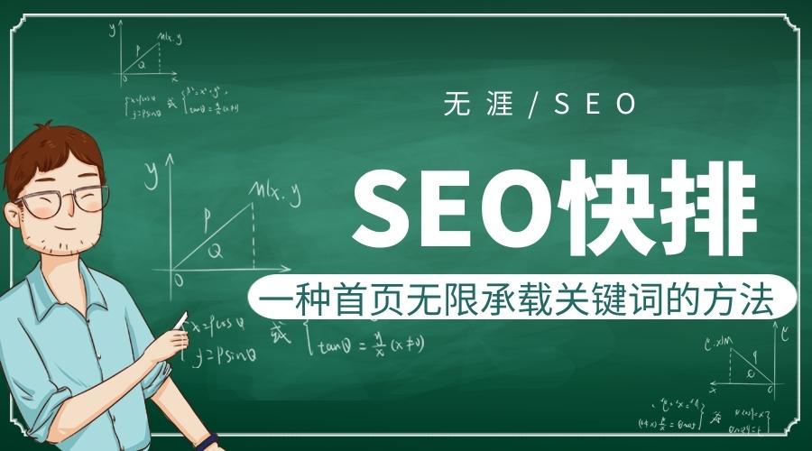 seo快排技术-一种首页无限承载关键词的方法